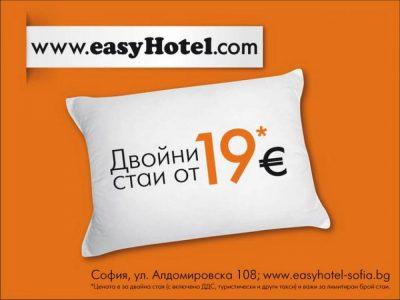 Евтин нискотарифен хотел в централна София - easyHotel Sofiа - нощувки