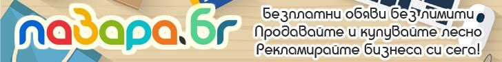 Безплатни обяви от Пазара.бг - Продавалника оль олкс olx базар пазар bazar на България! Обяви за почивка екскурзии, оферти за почивка